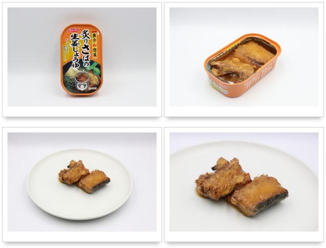 ニッスイ 炙りさばの生姜醤油サバ缶